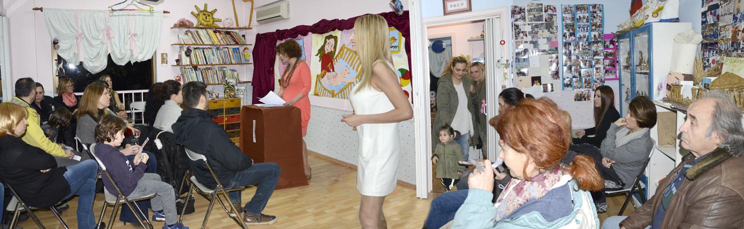 Η παρουσίαση του βιβλίου ΜΑΜΑ ΠΟΝΑΩ στο νηπιαγωγείο ΡΟΖΥ