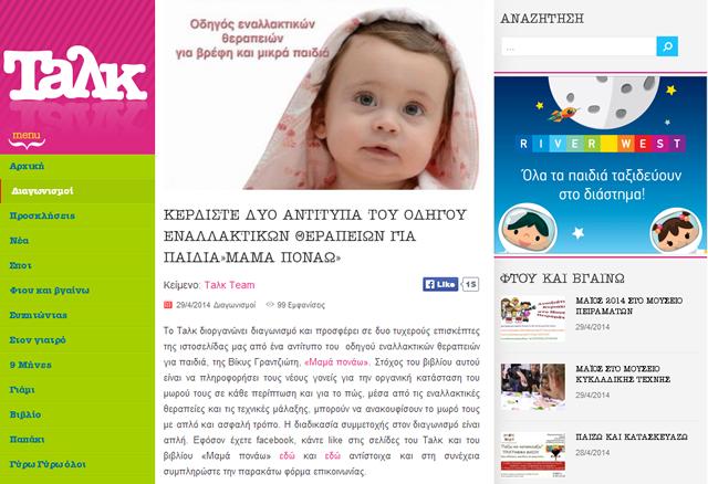 O Διαγωνισμός του Μαμά Πονάω στο TalcMag.gr