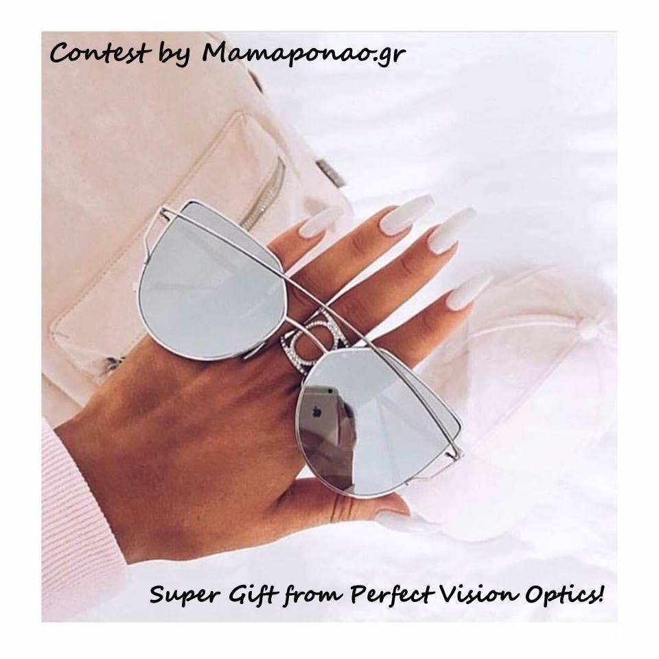 Κερδίστε ένα ζευγάρι γυαλιά ηλίου από τα Perfect Vision Optics