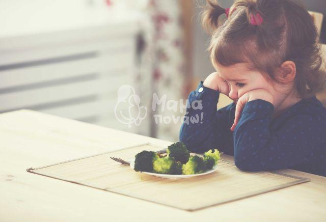 """Πως Μπορώ Να Πείσω Το Παιδί Μου Να Καταναλώσει Ένα """"Δύσκολο"""" Τρόφιμο;"""