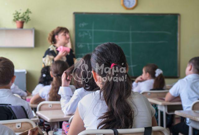 Προβλήματα Συμπεριφοράς Στην Τάξη Και Βασικές Αρχές Παρέμβασης