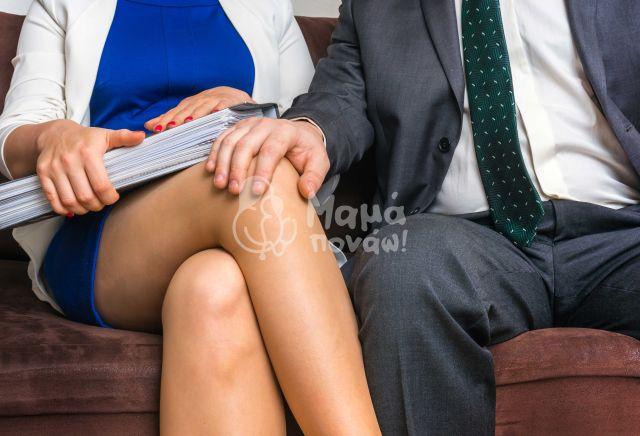 Σεξουαλική Παρενόχληση Στο Χώρο Εργασίας