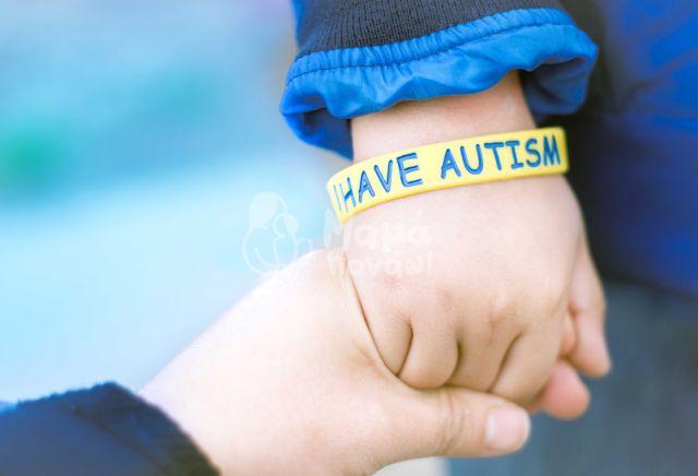 Αυτισμός: Διαφορετικός Συντονισμός