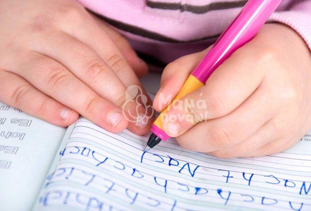 8 Συμβουλές Για Να Βοηθήσουμε Το Παιδί Με Δυσγραφία