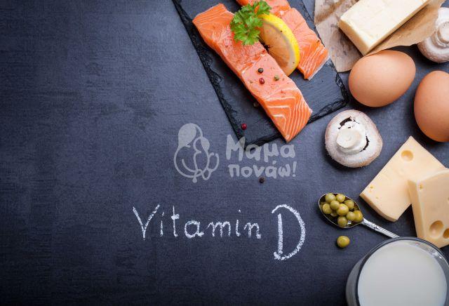 Η Βιταμίνη D Βοηθά Στη Γονιμότητα