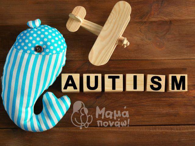 8 Στρατηγικές Μετάβασης Για Παιδιά Με Αυτισμό