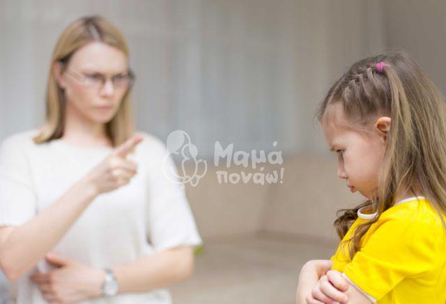 Πώς Να Βάλω Όρια Στο Παιδί Μου;